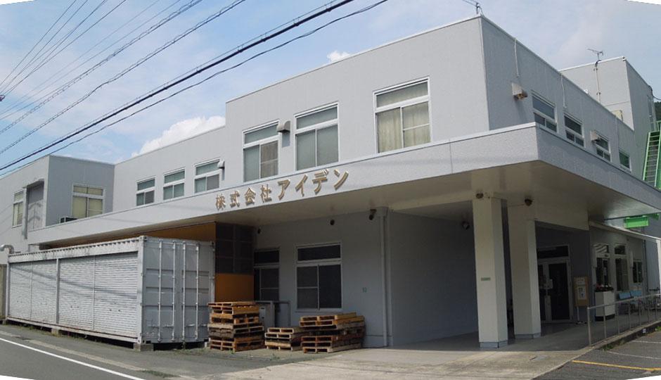 本社第二工場