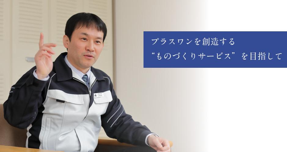 株式会社アイデン 代表取締役社長 金澤 典勇